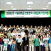 Environmental Seminar at Seoul National University